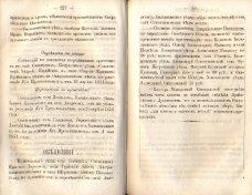 Епарх.ведомости (Саратов) 1871 год - 29