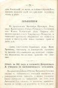 Епарх.ведомости (Саратов) 1871 год - 2