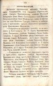 Епарх.ведомости (Саратов) 1871 год - 31