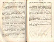 Епарх.ведомости (Саратов) 1871 год - 32