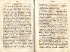 Епарх.ведомости (Саратов) 1871 год - 34