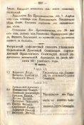 Епарх.ведомости (Саратов) 1871 год - 35