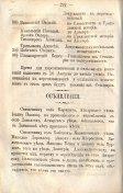 Епарх.ведомости (Саратов) 1871 год - 36