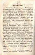 Епарх.ведомости (Саратов) 1871 год - 37