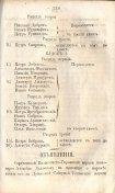 Епарх.ведомости (Саратов) 1871 год - 38