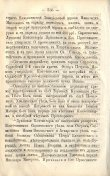 Епарх.ведомости (Саратов) 1871 год - 39