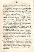 Епарх.ведомости (Саратов) 1871 год - 3