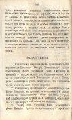 Епарх.ведомости (Саратов) 1871 год - 40