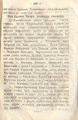 Епарх.ведомости (Саратов) 1871 год - 41