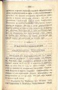 Епарх.ведомости (Саратов) 1871 год - 42