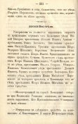 Епарх.ведомости (Саратов) 1871 год - 43