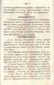 Епарх.ведомости (Саратов) 1871 год - 44