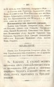 Епарх.ведомости (Саратов) 1871 год - 45