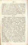 Епарх.ведомости (Саратов) 1871 год - 46