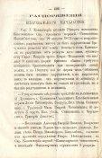 Епарх.ведомости (Саратов) 1871 год - 47