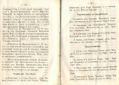Епарх.ведомости (Саратов) 1871 год - 48