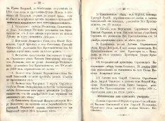 Епарх.ведомости (Саратов) 1871 год - 4