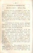 Епарх.ведомости (Саратов) 1871 год - 5