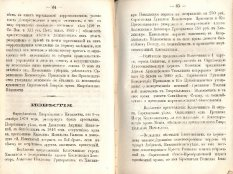 Епарх.ведомости (Саратов) 1871 год - 6