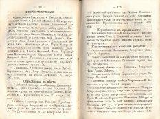 Епарх.ведомости (Саратов) 1871 год - 9