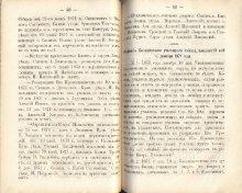 Епарх.ведомости (Саратов) 1872 год - 10
