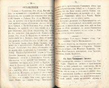 Епарх.ведомости (Саратов) 1872 год - 11