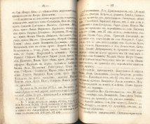 Епарх.ведомости (Саратов) 1872 год - 12
