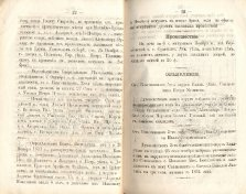 Епарх.ведомости (Саратов) 1872 год - 2