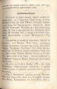 Епарх.ведомости (Саратов) 1872 год - 6