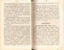 Епарх.ведомости (Саратов) 1872 год - 7