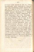 Епарх.ведомости (Саратов) 1872 год - 8