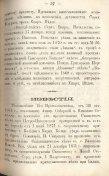 Епарх.ведомости (Саратов) 1872 год - 9