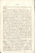 Епарх.ведомости (Саратов) 1873 год - 10
