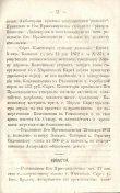 Епарх.ведомости (Саратов) 1873 год - 11