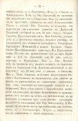 Епарх.ведомости (Саратов) 1873 год - 12