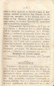 Епарх.ведомости (Саратов) 1873 год - 1