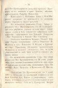 Епарх.ведомости (Саратов) 1873 год - 7