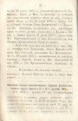 Епарх.ведомости (Саратов) 1873 год - 8