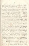 Епарх.ведомости (Саратов) 1873 год - 9