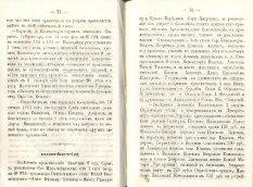 Епарх.ведомости (Саратов) 1874 год - 10