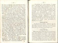 Епарх.ведомости (Саратов) 1874 год - 11