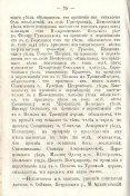 Епарх.ведомости (Саратов) 1874 год - 12
