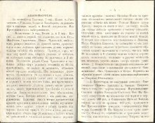 Епарх.ведомости (Саратов) 1874 год - 1