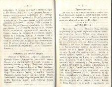 Епарх.ведомости (Саратов) 1874 год - 3