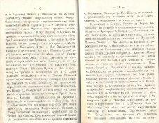 Епарх.ведомости (Саратов) 1874 год - 4