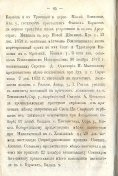 Епарх.ведомости (Саратов) 1874 год - 5