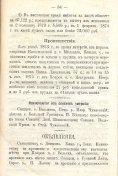 Епарх.ведомости (Саратов) 1874 год - 6