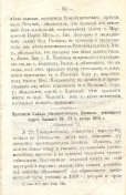 Епарх.ведомости (Саратов) 1874 год - 7