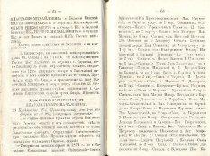 Епарх.ведомости (Саратов) 1874 год - 8
