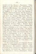 Епарх.ведомости (Саратов) 1874 год - 9